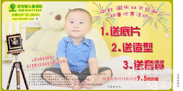 贝贝星儿童摄影 中秋,国庆双节巨献