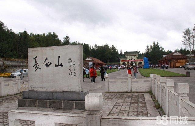 长白山大关东文化园 大关东文化园 大关东文化园图片大全
