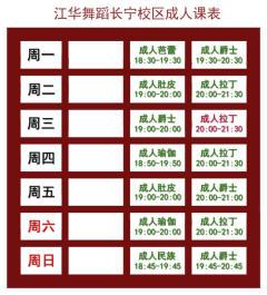 上海江华舞蹈少儿舞蹈成人舞蹈培训